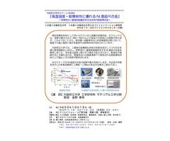 【10/12開催】 大阪府立大学セミナー in MOBIO『高温強度・耐摩耗性に優れるNi基超々合金』~世界初の二重複相組織を有する次世代型耐熱合金~