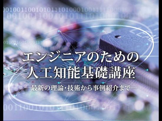 【人工知能に関する新講座、開講!】エンジニアのための人工知能基礎講座 -最新の理論・技術から事例紹介まで-(関西大学梅田キャンパス)