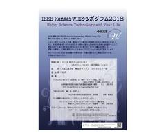 IEEE Kansai WIE シンポジウム2018(9/29)のご案内