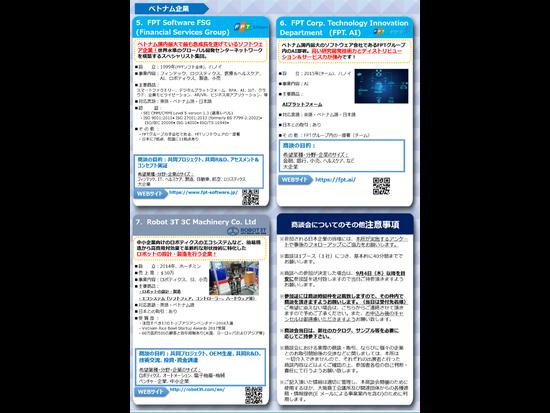 2018/10/11(木)「ASEANイノベーターズフォーラム」開催のご案内(大阪商工会議所)