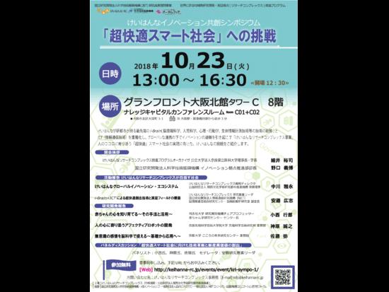 10.23 「超快適スマート社会」への挑戦【大阪会場】