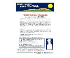 猪木武徳先生ご講演 第64回けいはんなゲーテの会「島崎藤村『夜明け前』から見た明治維新」
