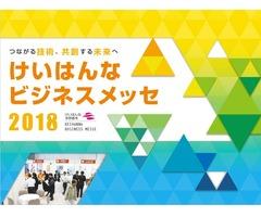 10/4-5開催【けいはんなビジネスメッセ2018】のご案内