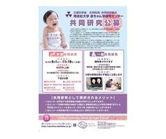 同志社大学 赤ちゃん学研究センター 共同研究公募を行っています