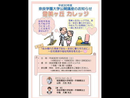 10月20日 奈良学園大学公開講座 登美ヶ丘カレッジ 「住み慣れた環境で安心・安全に暮らすために」~住宅環境や福祉用具を考える~