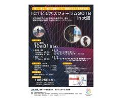 「ICTビジネスフォーラム2018 in 大阪」を開催
