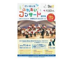 【11/4】親子で楽しむクラシックコンサート「けいはんなふれあいコンサート2018」のご案内