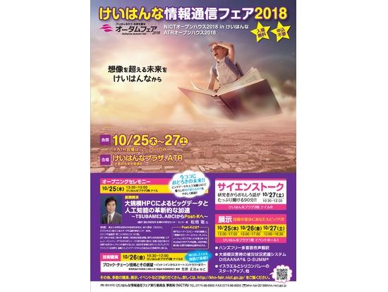 10月25~27日「けいはんな情報通信フェア2018」開催のご案内