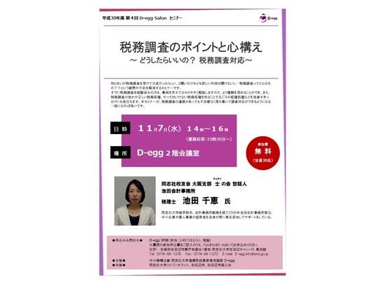 【11/7開催】D-egg Salon セミナー「税務調査のポイントと心構え~どうしたらいいの?税務調査対応~」