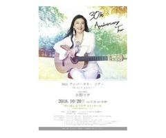 小野リサ30thアニバーサリーツアー
