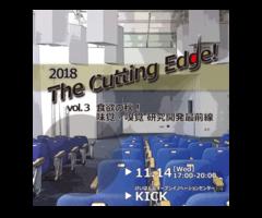 けいはんなリサーチコンプレックス事業「2018 The Cutting Edge ! vol.3」
