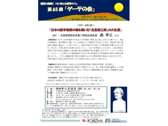 森 孝之先生ご講演 第65回けいはんなゲーテの会「日本の医学発展の礎を築いた『北里柴三郎』の大生涯」