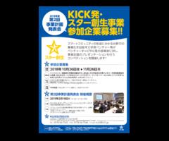 KICK発・スター創生事業(2018年度第2回事業計画発表会)参加企業募集について