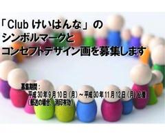 【〆切まで2週間あまり】Clubけいはんなシンボルマーク募集中