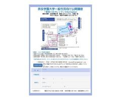 奈良学園大学 登美ヶ丘カレッジ「慢性呼吸器疾患の息切れ対策」