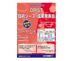 【無料】大阪産業技術研究所 ORIST 技術シーズ・成果発表会
