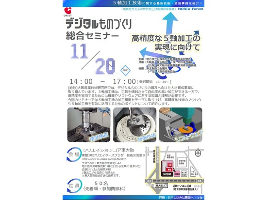 【無料】デジタルものづくり総合セミナー(11月20日) 高精度な5軸加工の実現に向けて