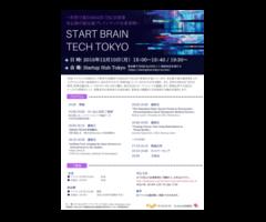 [12.10 Mon 15:00] START BRAIN TECH TOKYO3 ~世界で進むBRAIN TECH事業・米仏韓の最先端企業例~