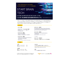 [12.12 Wed 14:30] 第6回START BRAIN TECH ~世界で進むBRAIN TECH事業・米仏韓の最先端企業例~