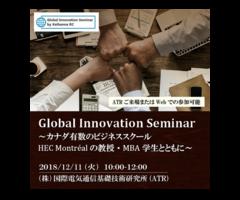 [12.11 Tue 10:00] グローバルイノベーションセミナー ~カナダ有数のビジネススクールHEC Montrealの教授・MBA学生とともに~
