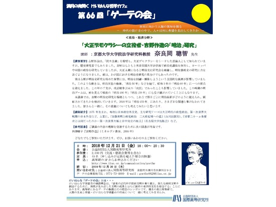 奈良岡 聰智先生ご講演 第66回けいはんなゲーテの会「大正デモクラシーの立役者・吉野作造の「明治」研究」