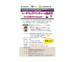 平成30年度 京田辺市創業支援事業計画創業支援セミナー開催のご案内