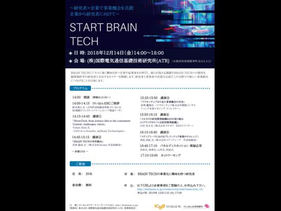 [12.14 Fri 14:00] 第7回START BRAIN TECH 研究者×企業で事業機会を共創 ~企業から研究者に向けて~