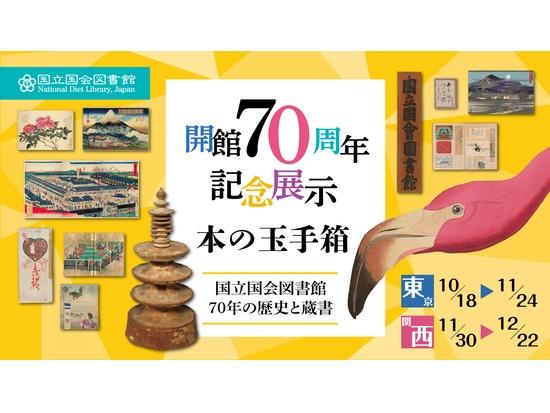【11/30~12/22開催】70周年記念展示「本の玉手箱―国立国会図書館70年の歴史と蔵書―」