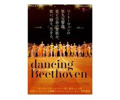 2018年12月けいはんな映画劇場「ダンシング・ベートーヴェン」