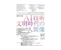 【理化学研究所】国際会議:AI技術文明時代の人間像(12月15日(土)、16日(日)