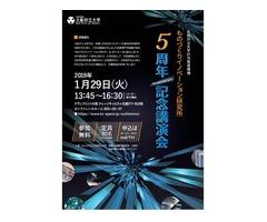 【1/29開催】ものづくりイノベーション研究所開所5周年記念講演会