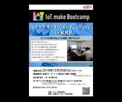 シャープ モノづくりメンタリングday in KRP