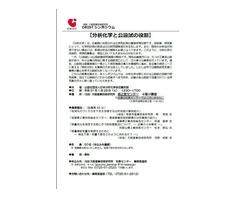 【無料セミナー】「分析化学と公設試の役割」(1月29日)