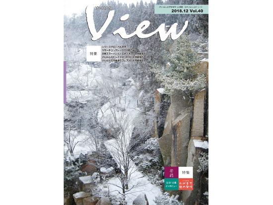広報誌けいはんなView vol.40を発行しました。