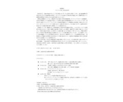 【開催案内】「エジソンの会」第28回会合 2019年1月23日(水)13:30~19:30