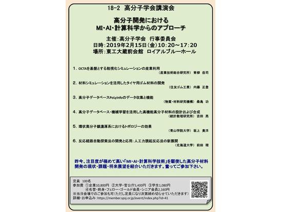 18-2 高分子学会講演会 ~高分子開発におけるMI・AI・計算科学からのアプローチ~