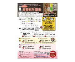 「6日間で学ぶ! 仕事に役立つ基礎医学講座」開催!!