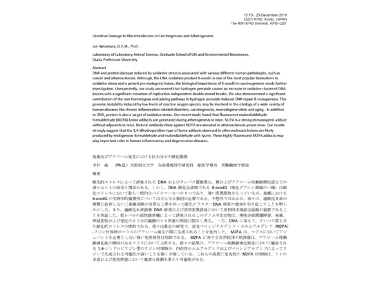 【KPSIセミナーのご案内】2019年1月16日_参加費無料、事前登録制(木津川市)