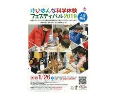 けいはんな科学体験フェスティバル2019開催のお知らせ