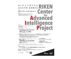 【理化学研究所】AIPシンポジウム~2018年度 成果報告会~(3月19日)