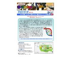 (一部修正)【開催案内:3回分】S-Cube(スーパーサイエンスセミナー)参加費無料・事前登録制