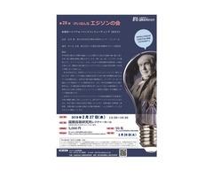【開催案内】エジソンの会第29回会合 2月27日(水) 13:30~19:30