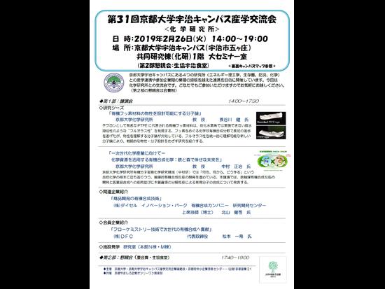 第31回京都大学宇治キャンパス産学交流会<化学研究所>【2月26日(火)】