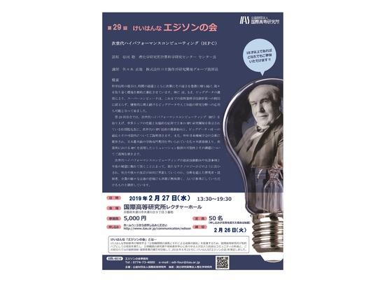 【再開催案内】エジソンの会第29回会合 2月27日(水) 13:30~19:30