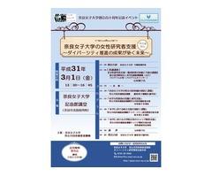 奈良女子大学創立百十周年記念イベント「奈良女子大学の女性研究者支援~ダイバーシティ推進の成果が築く未来~」