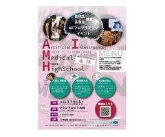 「AIメディカルハイスクール2019 春の陣」開催!