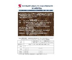 【無料】「医工連携の推進による高機能福祉および先端医療機器(用具・材料)の開発」(3/4)大阪産業技術研究所