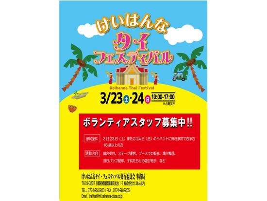 3/23・24 『けいはんなタイ・フェスティバル』 ボランティアスタッフ募集