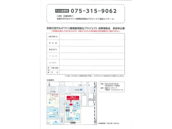 京都次世代ものづくり産業雇用創出プロジェクト成果報告会ご案内