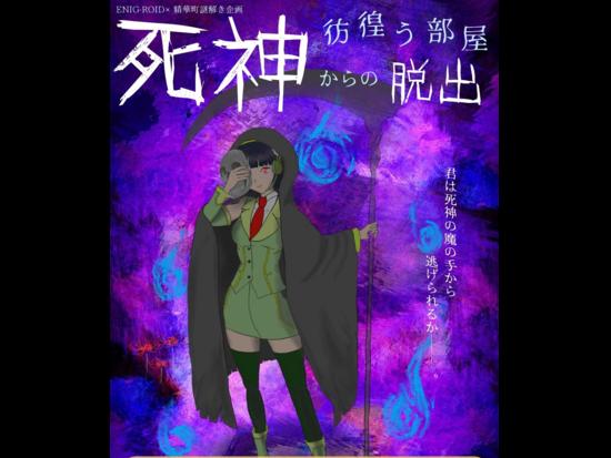 残りわずか! 謎解きイベント【脱出ゲーム】申込み受付中 ★ 京大生に挑戦!!